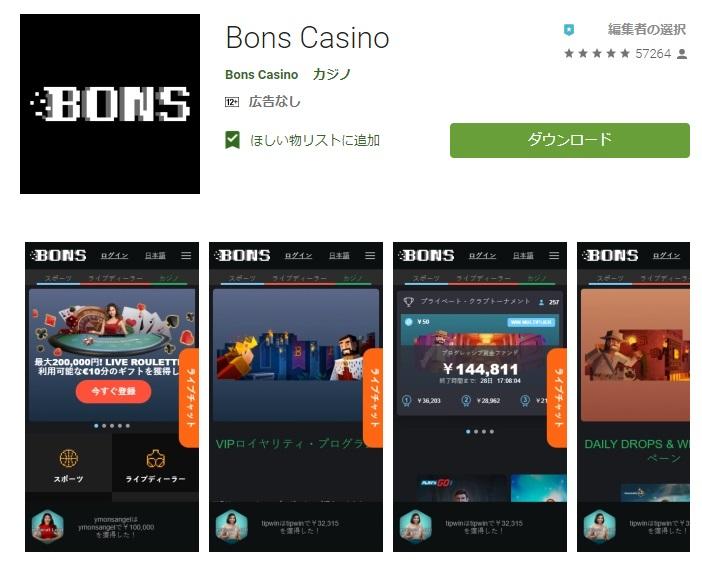 Bons Casino アプリ